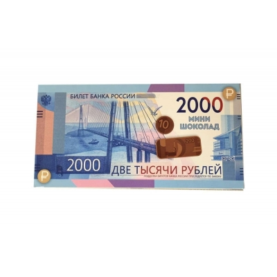 Набор молочного шоколада 2000 рублей 90г